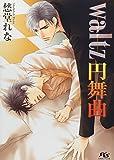 waltz 円舞曲 (幻冬舎ルチル文庫)