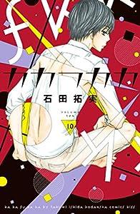 カカフカカ(10) (Kissコミックス)