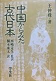 中国からみた古代日本
