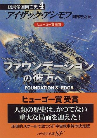 ファウンデーションの彼方へ〈下〉―銀河帝国興亡史〈4〉 (ハヤカワ文庫SF)の詳細を見る