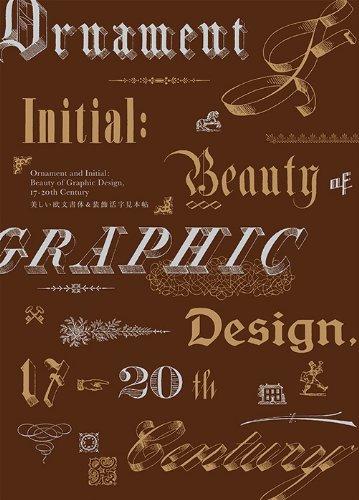 美しい欧文書体&装飾活字見本帖の詳細を見る