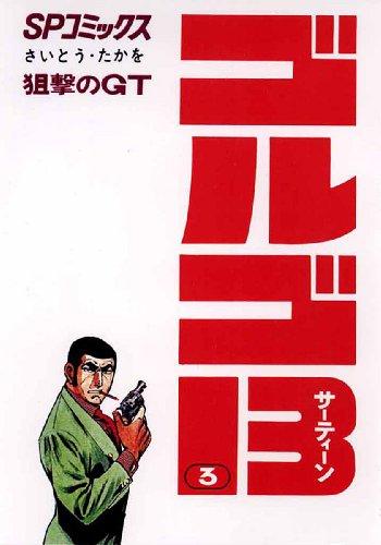 ゴルゴ13(3) (コミックス単行本) - さいとう・たかを