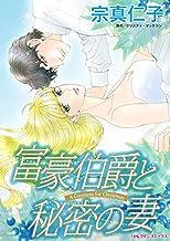 富豪伯爵と秘密の妻 (ハーレクインコミックス)