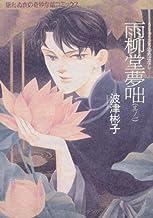 雨柳堂夢咄 (其ノ1) (ソノラマコミックス―眠れぬ夜の奇妙な話コミックス)