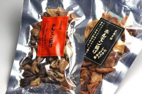 ホルモン揚げ 2パックセット 送料無料 食べ比べ 国産 おつまみ研究所