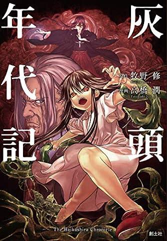 灰頭年代記 (クトゥルー・ミュトス・コミック)