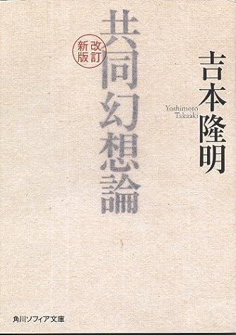 改訂新版 共同幻想論 (角川ソフィア文庫)