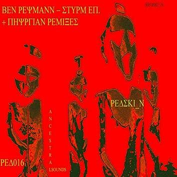 STURM EP + Phyrgian Remixes