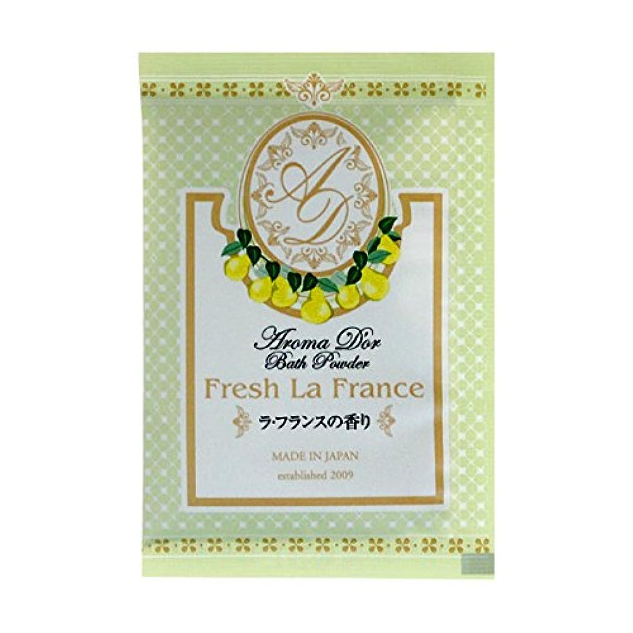 対人樹木スーツ入浴剤 アロマドールバスパウダー 「ラ?フランスの香り」30個