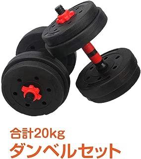 通販のトココ トレーニング 鉄アレイ 筋トレ スポーツ エクササイズ ダンベル ダンベルセット 20kg バーベル 可変式 de072 [並行輸入品]
