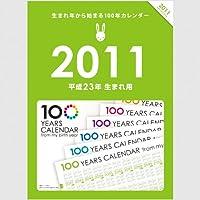 生まれ年から始まる100年カレンダーシリーズ 2011年生まれ用(平成23年生まれ用)