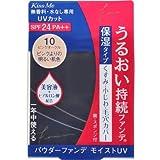 キスミー フェルム パウダーファンデ モイストUV 10 ピンクよりの明るい肌色(11g)
