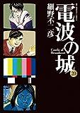 電波の城(20) (ビッグコミックス)