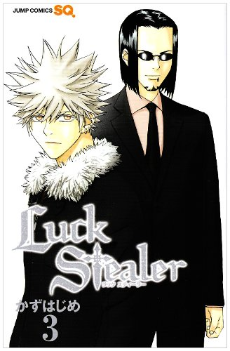 Luck Stealer 3 (ジャンプコミックス)の詳細を見る