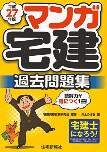 平成27年版 マンガ宅建 過去問題集 (マンガ宅建シリーズ)
