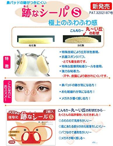 『鼻パッド の 跡がつきにくい やさしいシール メガネ の鼻に 跡なシール S 2組入り』のトップ画像