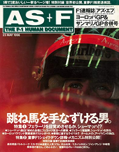 AS+F(アズエフ)1996 Rd04&05 ヨーロッパGP&サンマリノGP号 [雑誌]