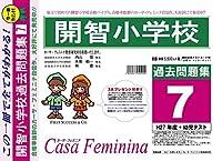開智小学校【埼玉県】 H28年度用過去問題集7(H27+幼児テスト)