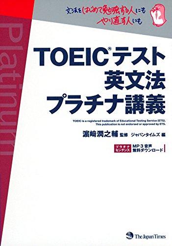 TOEIC(R)テスト英文法 プラチナ講義
