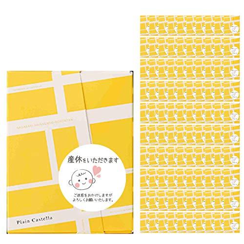 長崎心泉堂 長崎カステラ プチギフト 産休 (産休前の挨拶に) 個包装100個入り お菓子