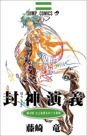 封神演義 18 (ジャンプコミックス)