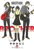 BROTHER (ジュディーコミックス クリエ)