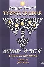 Tigrinya Grammar (English and Tigrinya Edition)