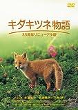 キタキツネ物語 ―35周年リニューアル版―[DVD]