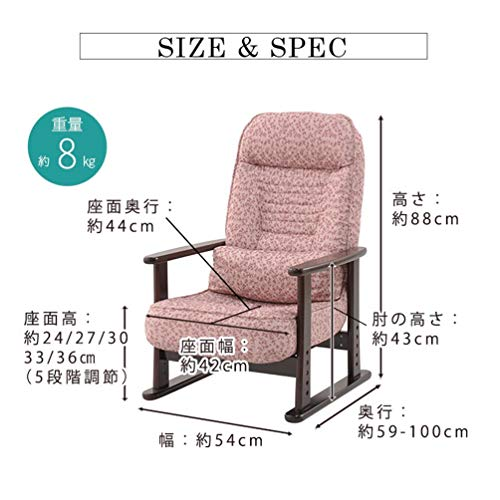 エムール『高座椅子きらく』