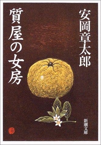 質屋の女房 (新潮文庫)