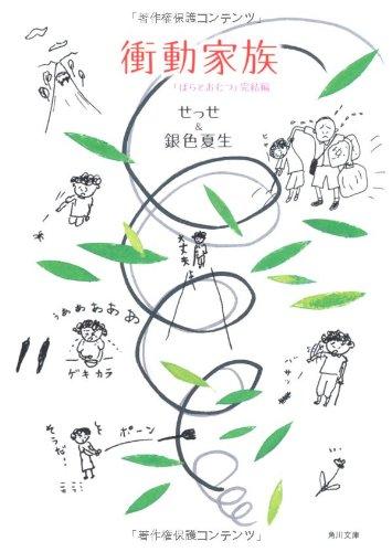 衝動家族  「ばらとおむつ」完結編 (角川文庫)
