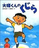 大輝くんの くじら (講談社のノンフィクション絵本)