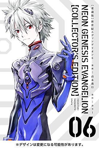 【愛蔵版】新世紀エヴァンゲリオン _0