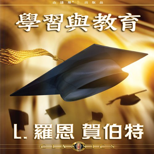 Study & Education (Chinese Edition) cover art