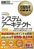 情報処理教科書 システムアーキテクト 2010年度版
