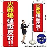 のぼり旗 火葬場建設反対!! YN-292(三巻縫製 補強済み)