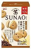 江崎グリコ SUNAO スナオ チョコチップ&発酵バター 62g(1袋あたり糖質9.2g)(31g×2袋 約30枚入) ×5箱