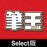 筆王2021 Select版(最新)|win対応|ダウンロード版