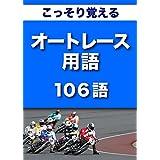 こっそり覚える オートレース用語 106語 (リフロー型)|用語で学ぶオートレースの世界・・・