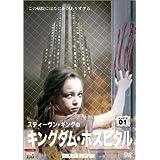 スティーヴン・キングのキングダム・ホスピタル DVD HALF-BOX Ⅰ