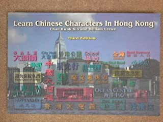 Learn Chinese Characters in Hong Kong