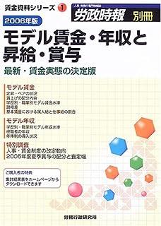 モデル賃金・年収と昇給・賞与―最新・賃金実態の決定版 (2006年版) (賃金資料シリーズ (1))