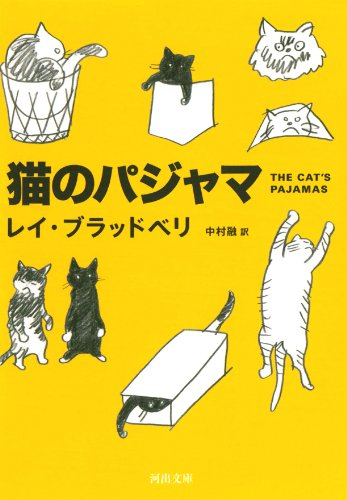 猫のパジャマ (河出文庫)