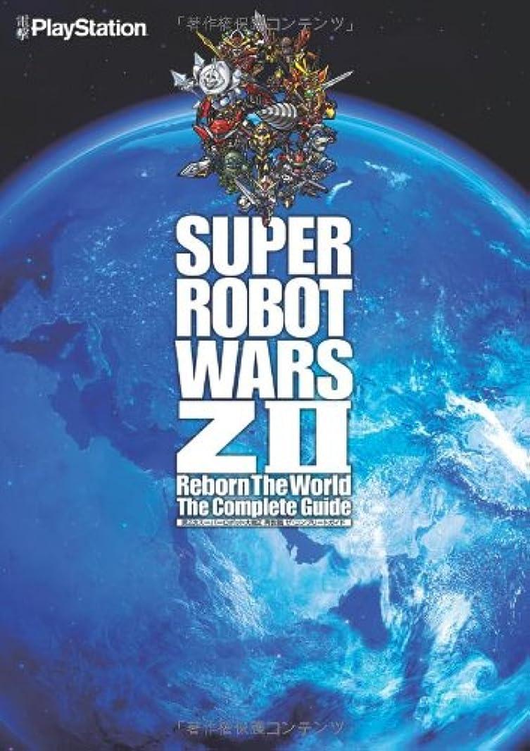 七面鳥ほこりっぽい自由第2次スーパーロボット大戦Z 再世篇 ザ?コンプリートガイド