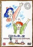 ロミオの青い空(5)[BCBA-0843][DVD]