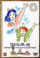 ロミオの青い空(5) [DVD]