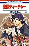 俺様ティーチャー 4 (花とゆめコミックス)