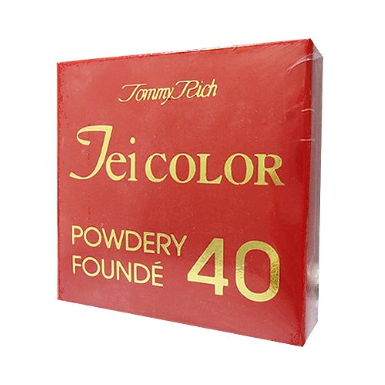 関係ない出費真鍮ハイリッチ  トミーリッチ TEIカラー パウダリーファンデ 40(フォーティ)B  色白肌用  12.5g