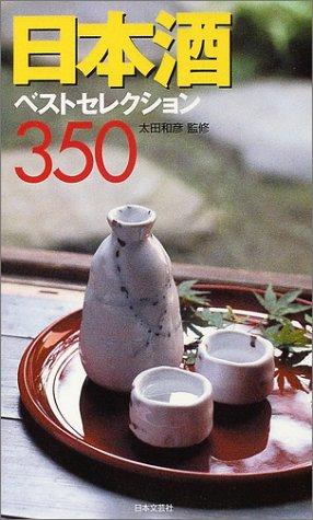 日本酒ベストセレクション350 (カラーポシェット)