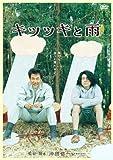 キツツキと雨 通常版[DVD]